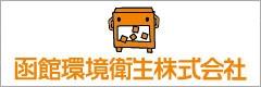 函館環境衛生