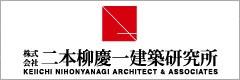 二本柳慶一建築研究所
