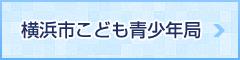 横浜市こども青年局