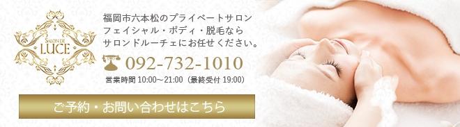 Salon de LUCE(サロンドルーチェ)|福岡市六本松