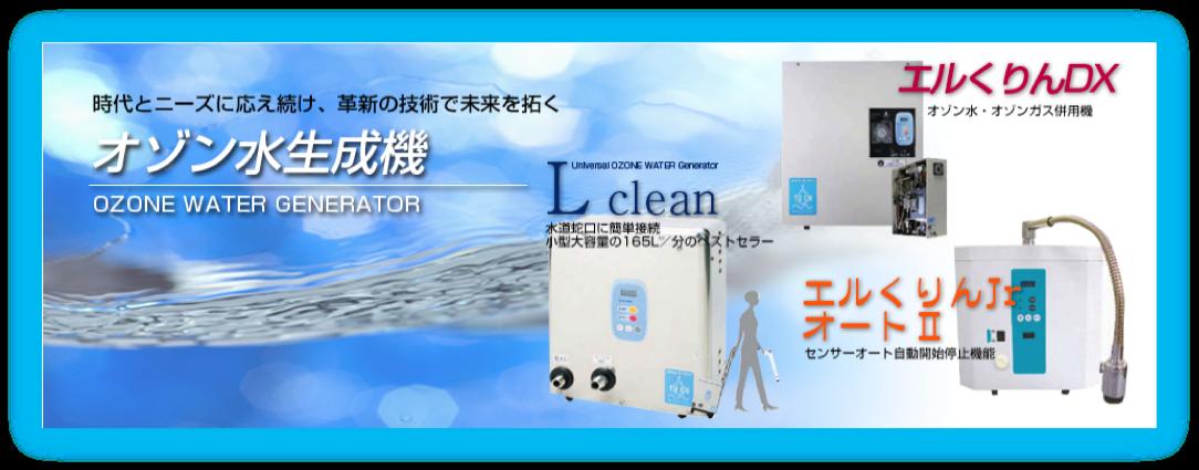 オゾン水生成機