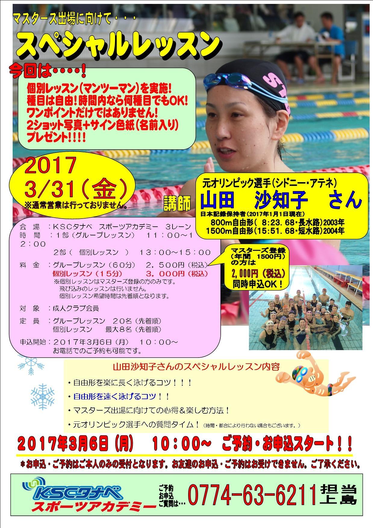 3月31日山田沙知子さん