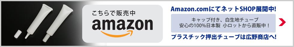 Amazon  アマゾン チューブ  容器 化粧品