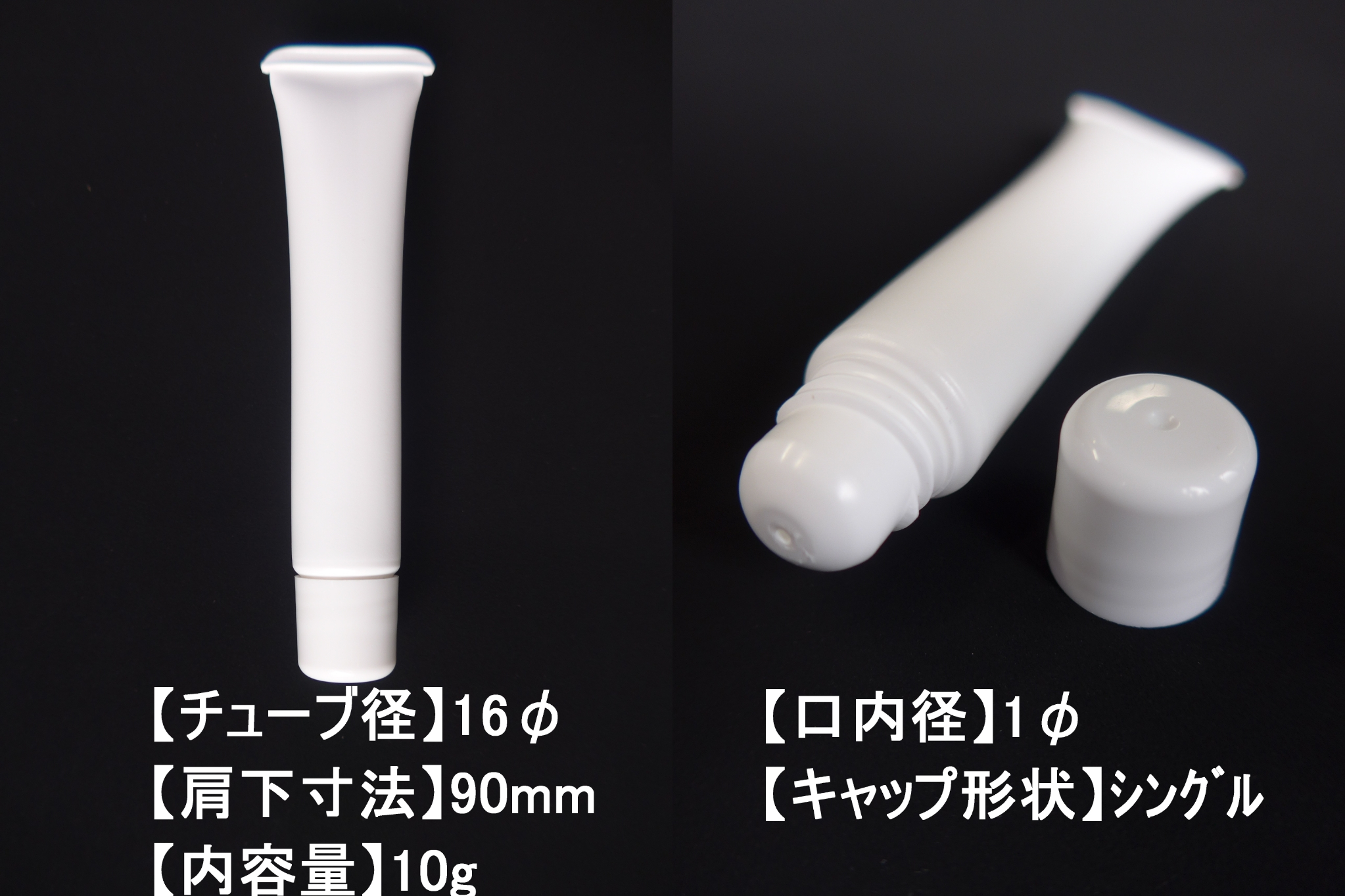 16φ丸 チューブ 容器 リップグロス 化粧品