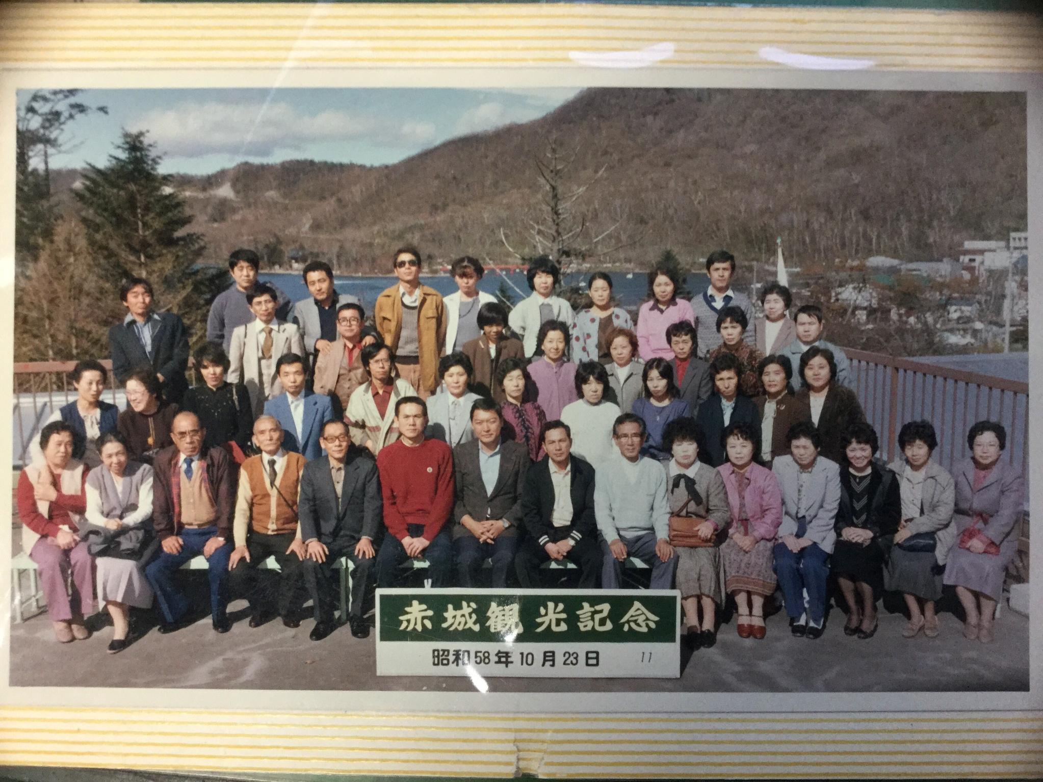 広野商店  社員旅行  昭和58年