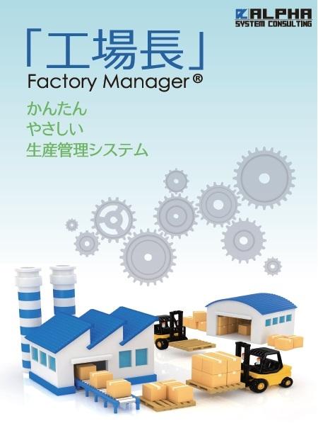 工場長_カタログ表紙