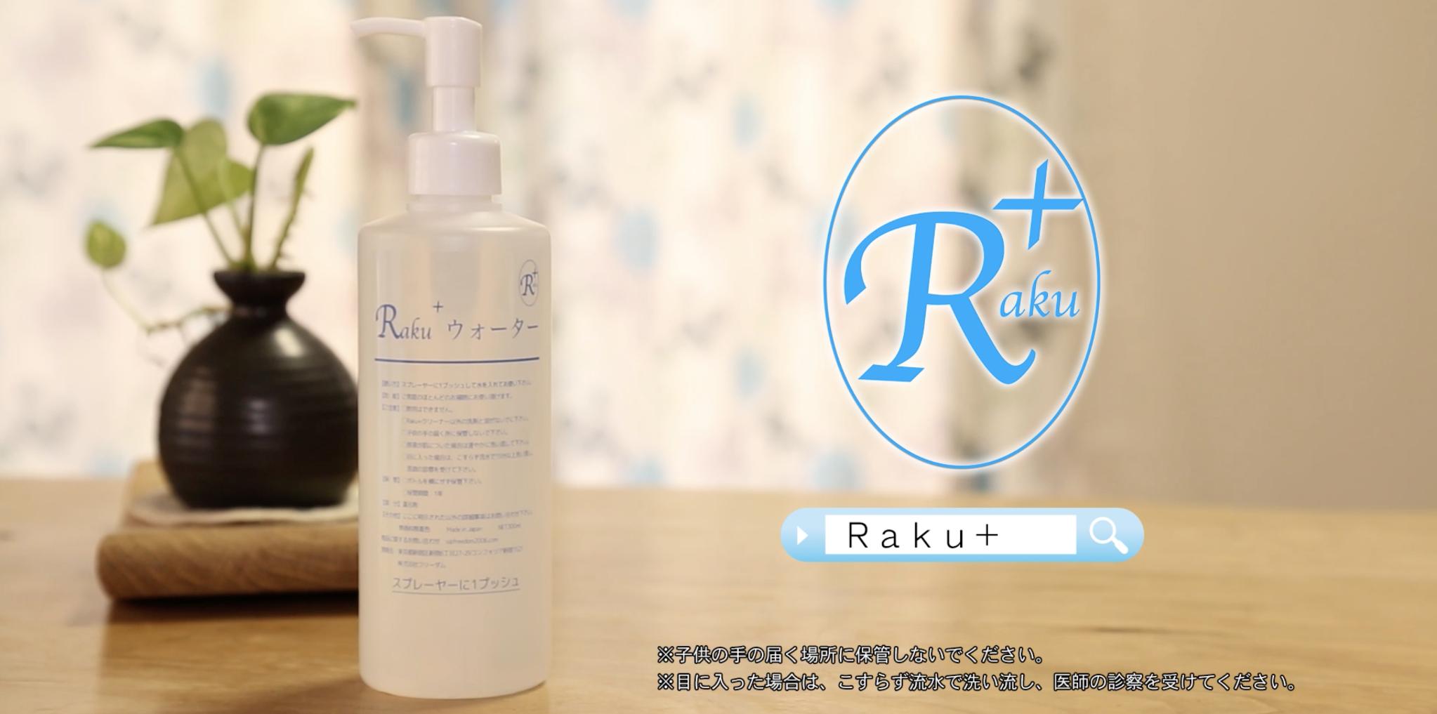 Raku+バナー