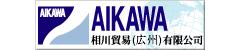 相川貿易有限公司