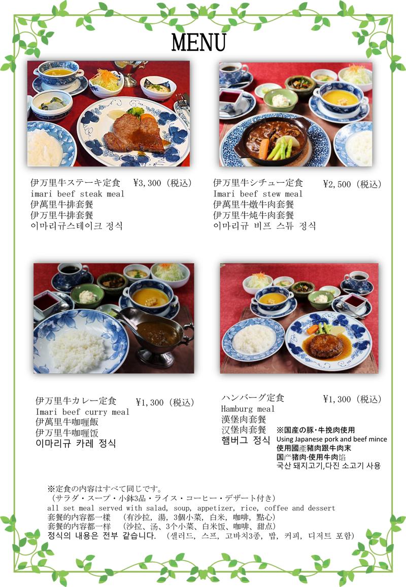 多言語メニュー(食事)_伊萬里亭