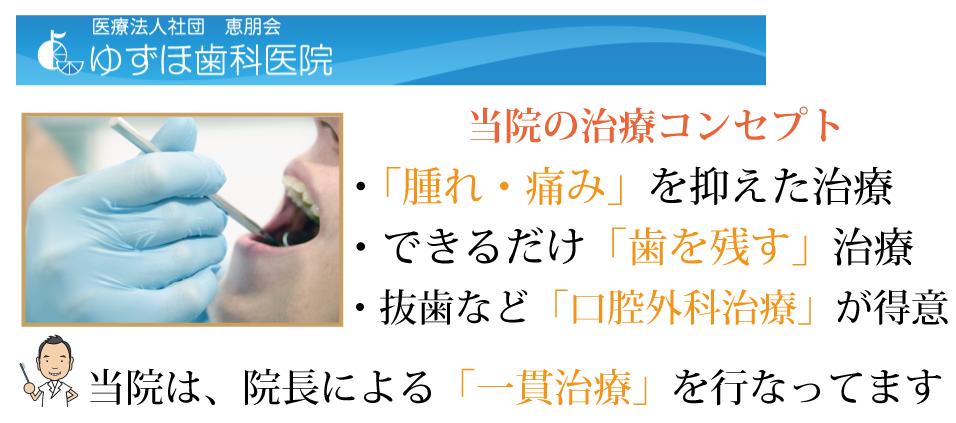 kugayama-implant2