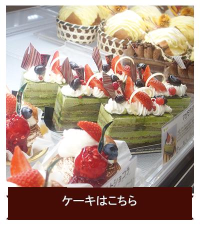しあわせのお菓子TreeOven(ツリーオーブン)厚木市