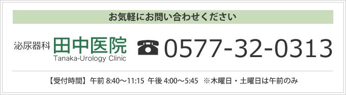 お気軽にお問い合わせください 泌尿器科 田中医院 0577-32-0313