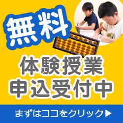 浅見珠算塾無料体験