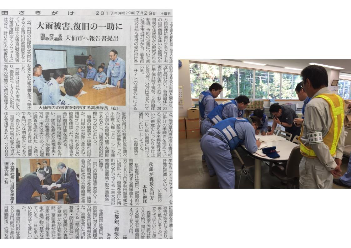 災害活動報告新聞記事