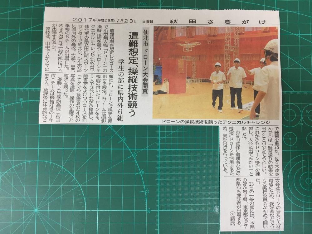 blog_国学館新聞