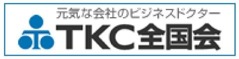 TKX全国会