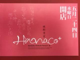 hanaco+