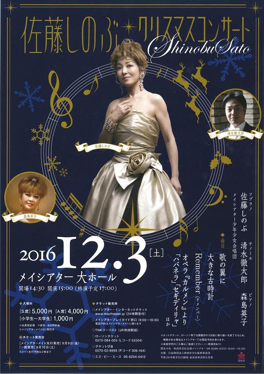 佐藤しのぶ クリスマスコンサート