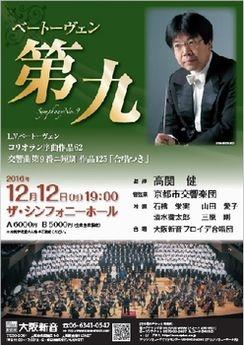 ベートーヴェン「交響曲第9番」 高関 健指揮/京都市交響楽団