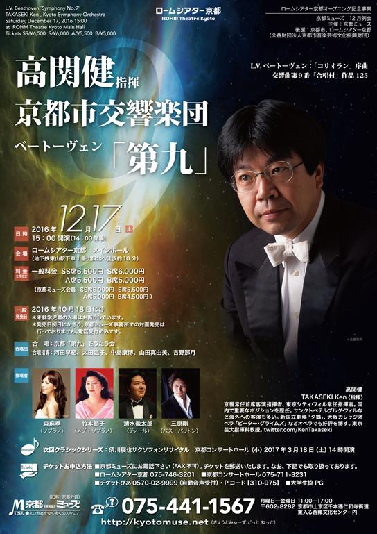 高関健&京都市交響楽団 ベートーヴェン「第九」~大人気の指揮者と京響とソリストによる待望の「第九」~