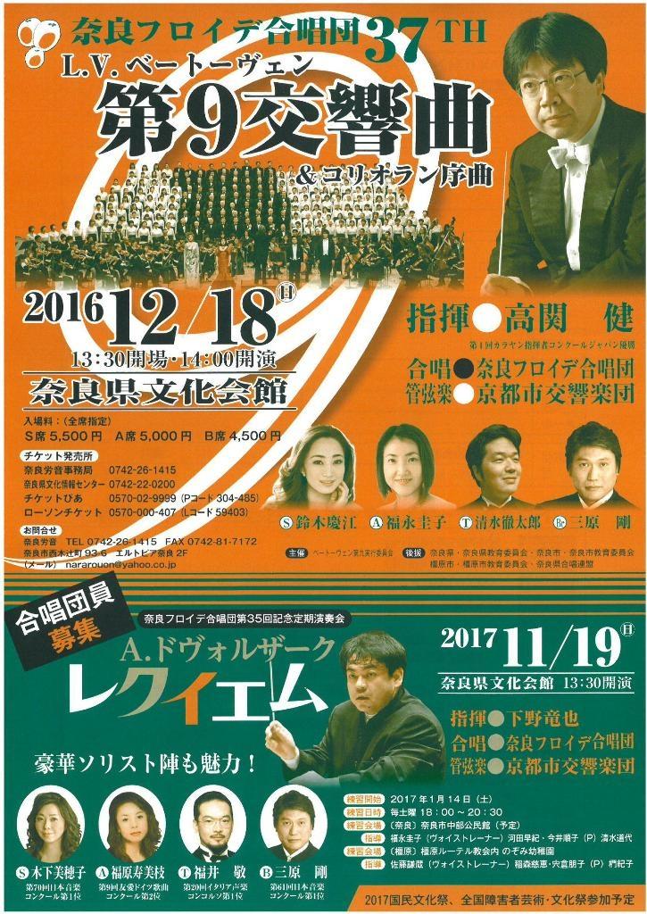 奈良フロイデ合唱団37th L.V.ベートーヴェン 第9交響曲&コリオラン序曲