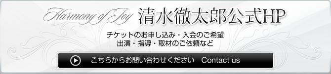 清水徹太郎 公式ホームページ お問い合わせはこちら Contact us