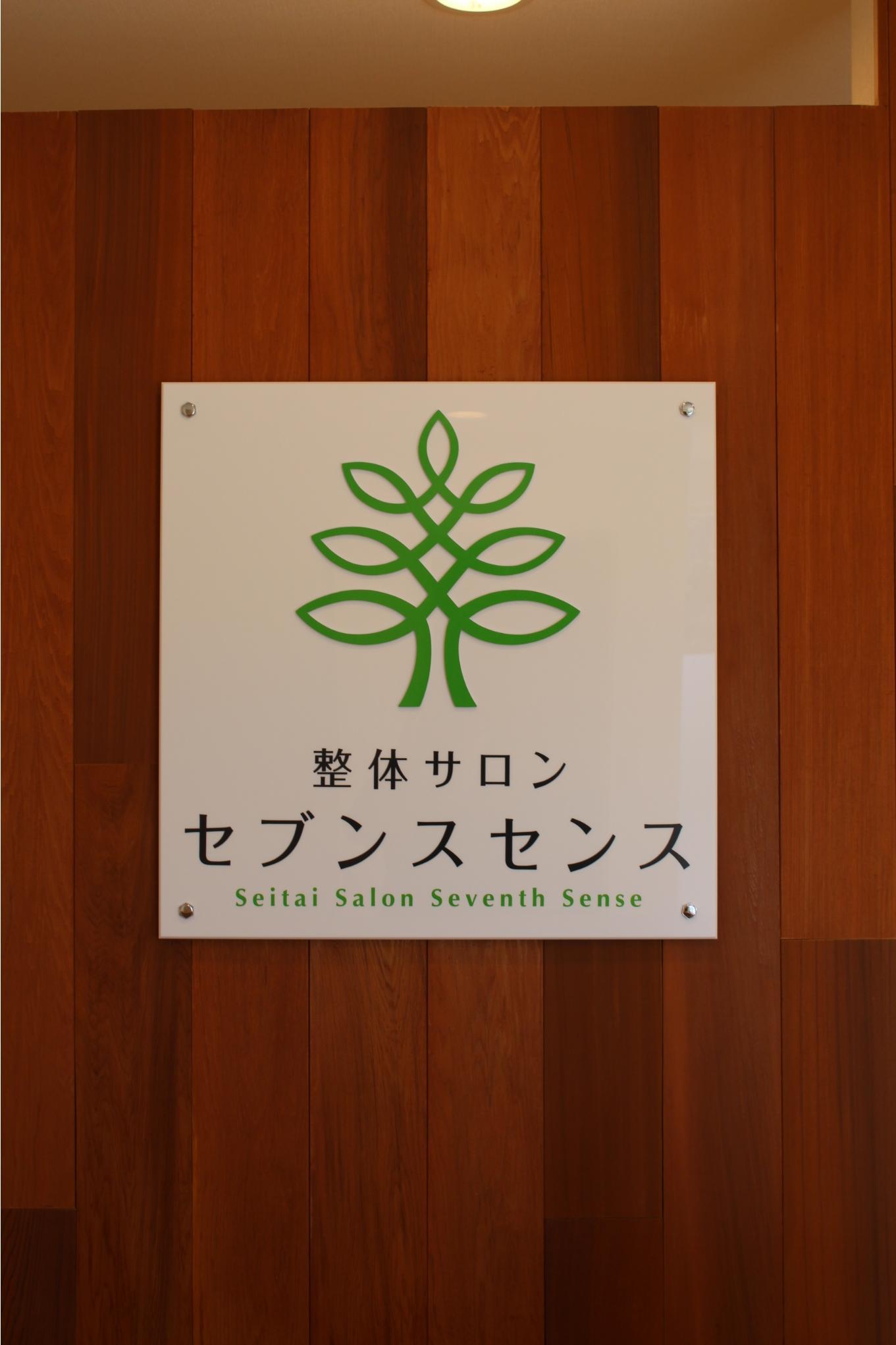 セブンスセンス様(看板)