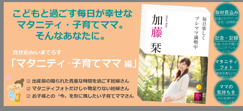 マタニティ・子育て編トップバナー