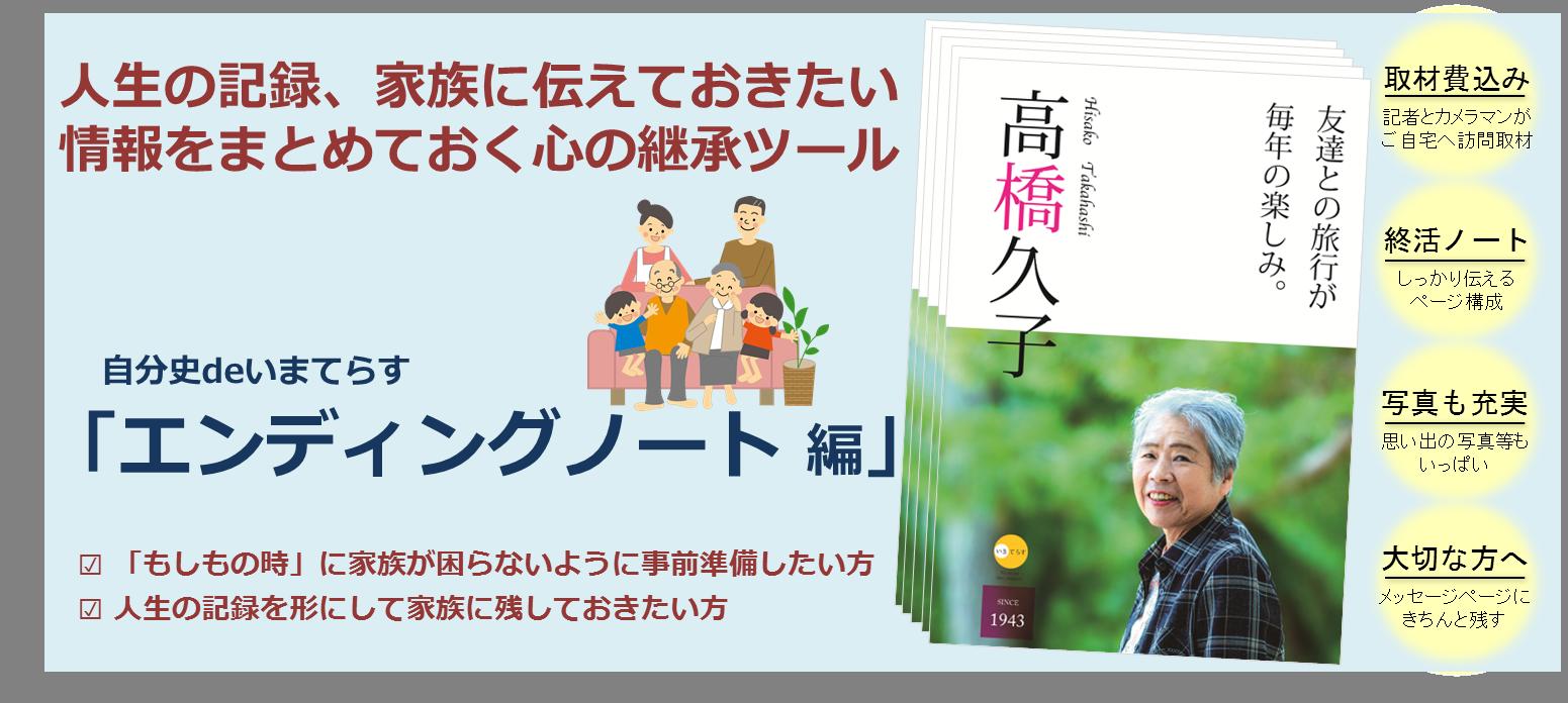エンディングノート編トップバナー