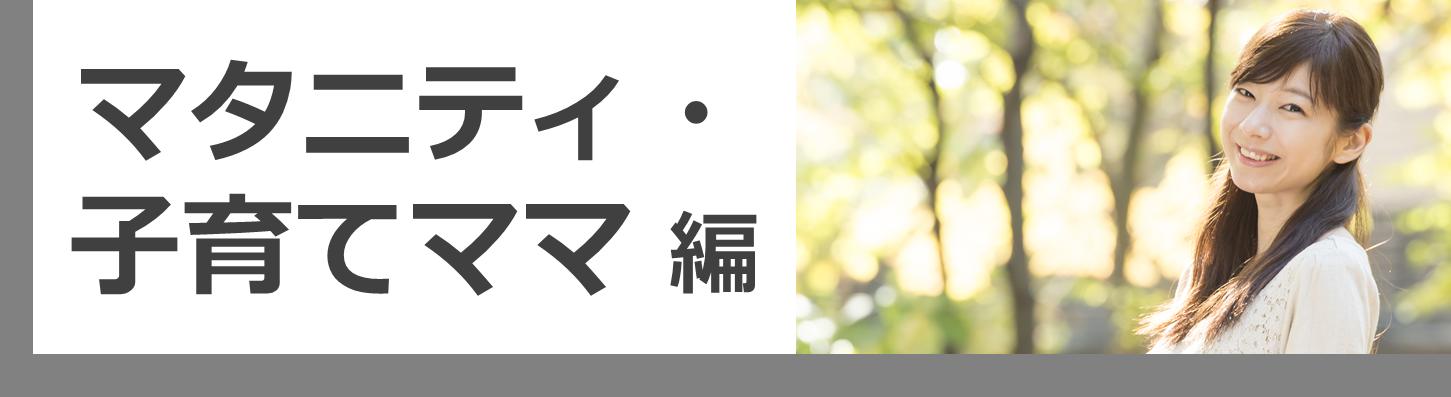 マタニティ編バナー