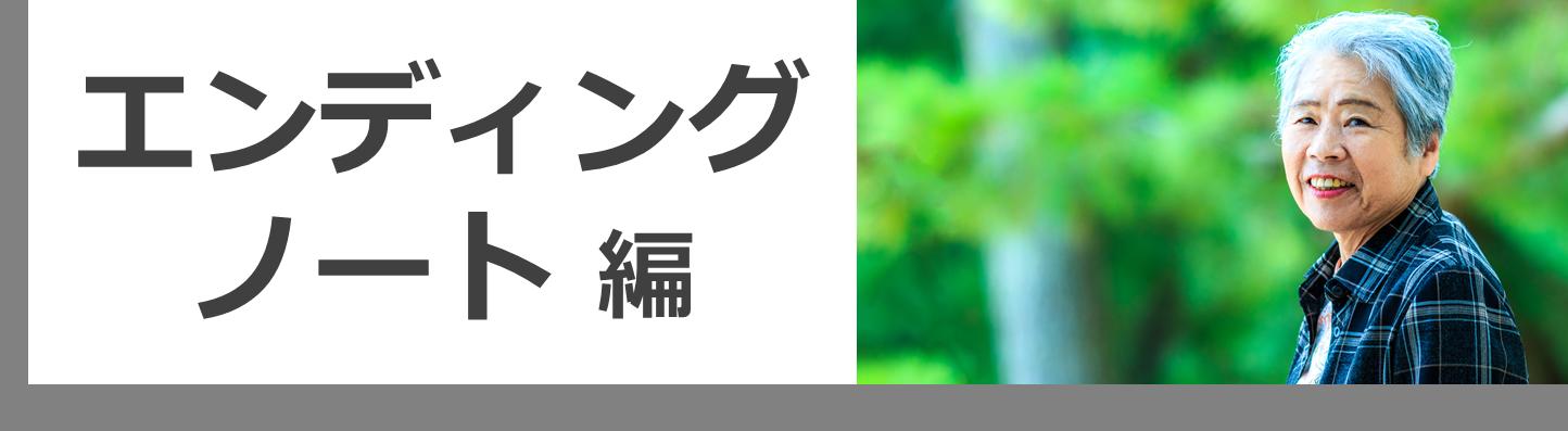 エンディングノート編バナー