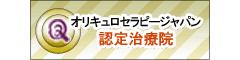 オリキュロセラピージャパン認定治療院
