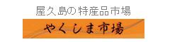屋久島の特産品市場