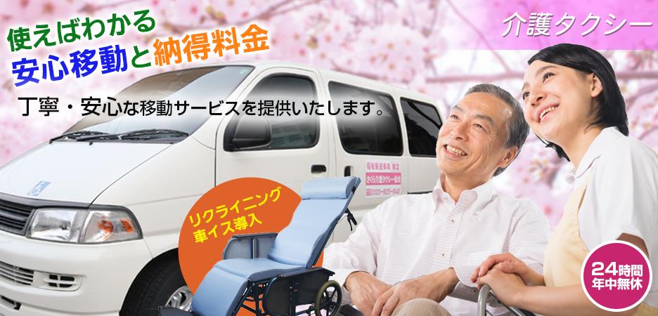 さくら介護タクシー仙台