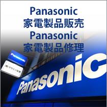 Panasonic家電製品販売Panasonic家電製品修理