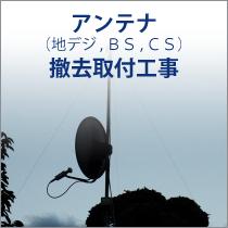 アンテナ(地デジ・BS・CS)撤去取付工事