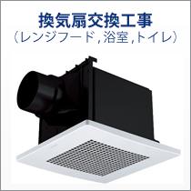 換気扇交換工事(レンジフード・浴室・トイレ)