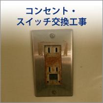 コンセント・スイッチ交換工事