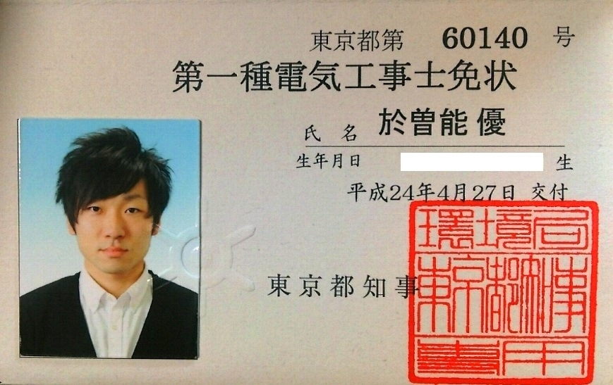 第1種電気工事士免状.jpg