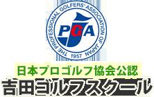 日本プロゴルフ協会公認 吉田ゴルフスクール