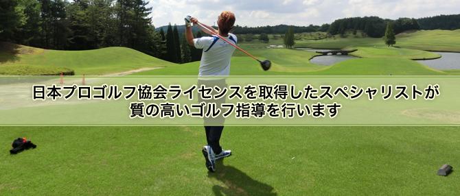 日本プロゴルフ協会ライセンスを取得したスペシャリストが質の高いゴルフ指導を行います