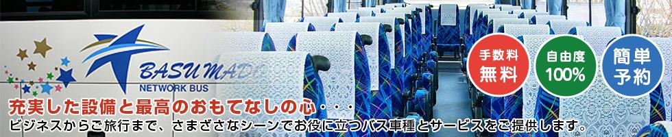 バス窓.com