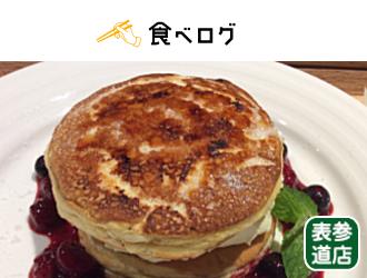 食べログ予約 表参道