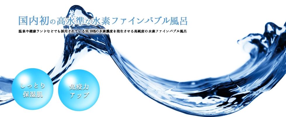ファインバブル水素風呂