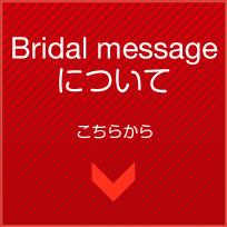 Bridal messageについてはこちら