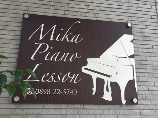 美香ピアノ教室看板
