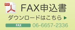 FAX申込書