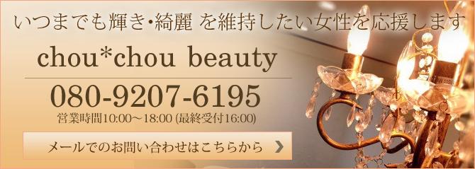 いつまでも輝き・綺麗 を維持したい女性を応援します chou*chou beauty