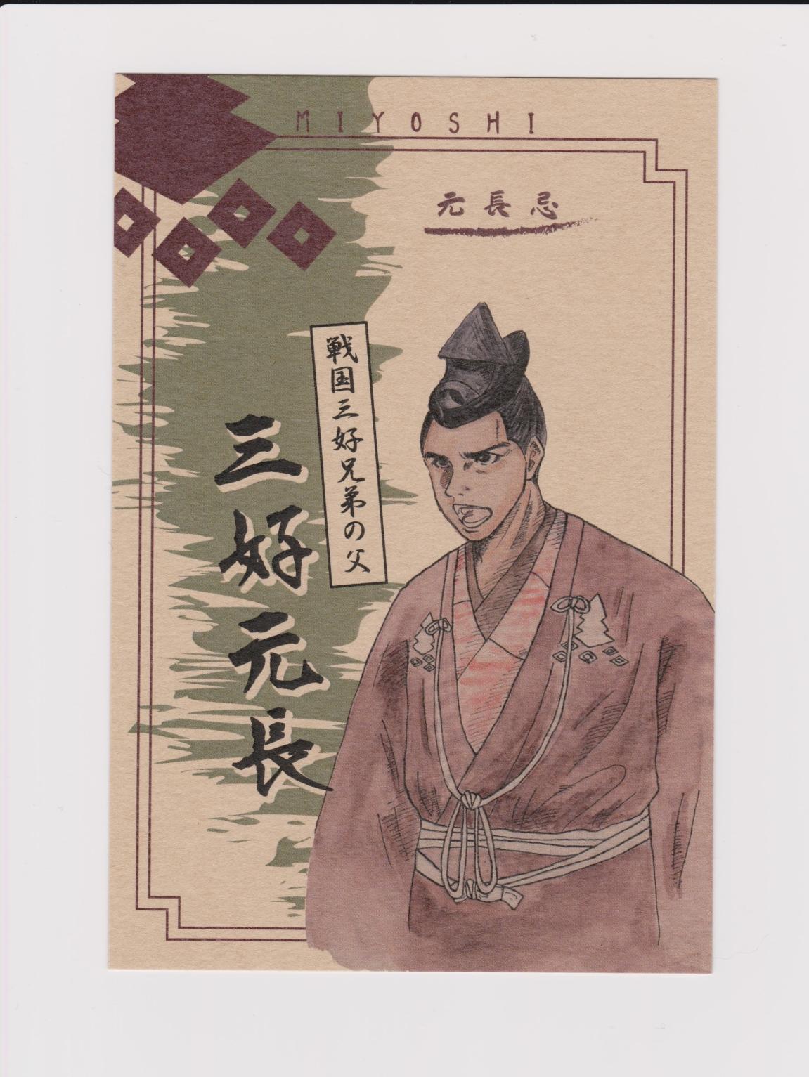第6回元長忌 限定オリジナルポストカード