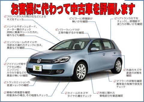 車評価項目